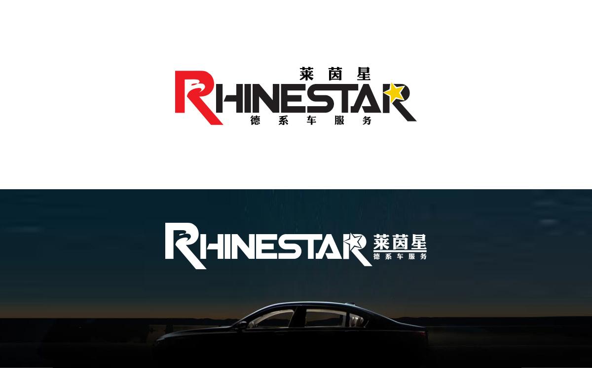 [北京莱茵星汽车服务中心 logo设计]