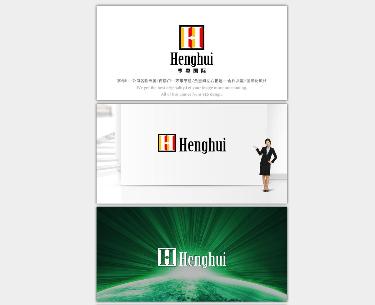 [上海亨惠国际贸易有限公司logo设计]